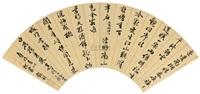 草书诗翰 (calligraphy) by wang guxiang