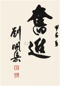 "行书""奋进"" (calligraphy) by liu kaiqu"