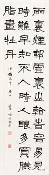 隶书七言诗 by xiao xian