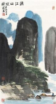 漓江山水 by lin ximing