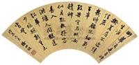 行书 (calligraphy in running script) by xu shigang