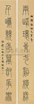 篆书八言对联 (couplet) by xu muru