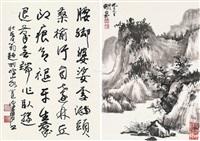 秋山独钓 立轴 水墨纸本 (landscape) by xie zhiliu