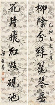 行书七言 对联 (running script calligraphy) (couplet) by liang dingfen