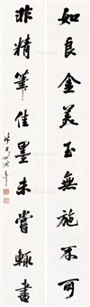 行书九言 对联 水墨纸本 (couplet) by liu guinian