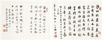 书法 镜框 (二开) 水墨纸本 (2 works) by gui dian and luo shuzhong