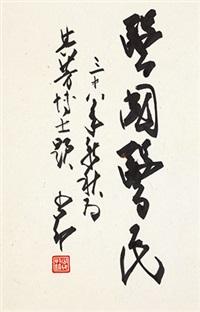 """行书""""医国医民"""" 镜心 纸本 by zhao shaoang"""