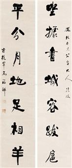 行书七言联 立轴 水墨纸本 (couplet) by ma fuxiang