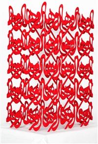 farhad by alireza astaneh