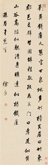 行书 (running script calligraphy) by xu liang
