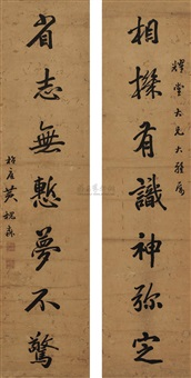 calligraphy (pair) by huang huaishen