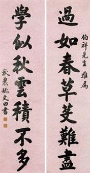 楷书七言联 (couplet) by yao wentian
