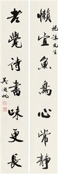 吴湖帆(1894-1968) 行书七言联 by wu hufan