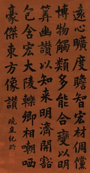 行书 镜心 水墨纸本 by ji yun