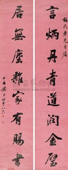 行书八言联 对联 (calligraphy in running script) (couplet) by liang shanzhou