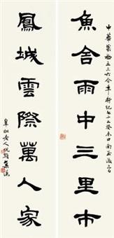 隶书七言 对联 (couplet) by xiao tui'an