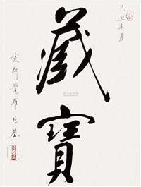 calligraphy by aisin gioro zhaoji
