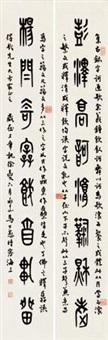 篆书 八言联 对联 (couplet) by ma gongyu