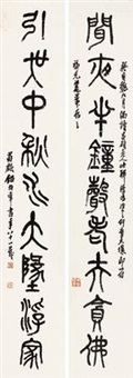 隶书九言联 (couplet) by liu bonian