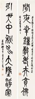隶书九言联 (couplet) by liu bonian