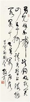 李贺 南园 立轴 水墨纸本 by lin sanzhi