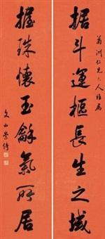 行书八言 对联 (couplet) by chong qi