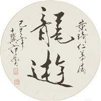 书法 片 纸本 by fan zeng