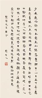 行书诗 by zhou zuoren