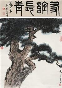友谊长青 (+ shitang by wu zuoren; smllr) by xiao shufang