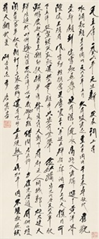 行书 毛泽东词 (mao zedong's lyrics in running script) by tang yun