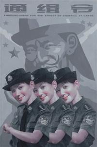 police by liu guoqiang