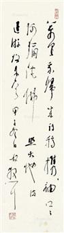 自作诗 远游归来 立轴 水墨纸本 by lin sanzhi
