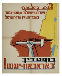 fight to free israel by posters: propaganda