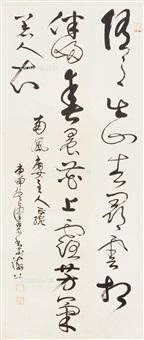 书法 镜片 水墨纸本 by chen peiqiu
