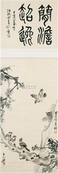 喜雀图 (magpie) by lin yushan