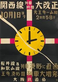 osaka railways/kansai lines by toyonosuke kurozumi