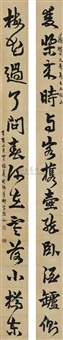 calligraphy (pair) by luo dunrong