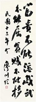 calligraphy by liao zhongkai