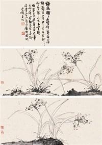 水仙图 (二帧) (2 works) by liu bonian