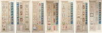 grotesques et d'ornements inspirés des loges du vatican (7 works after raphael) by giovanni volpato and giovanni ottoviani