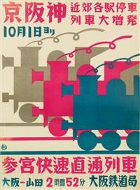 osaka railways by toyonosuke kurozumi