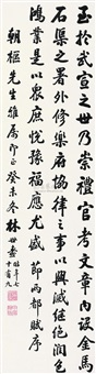 calligraphy by lin shidao