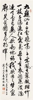 行书毛泽东《答友人》 (mao zedong's poem in running script) by ren zheng