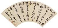 草书 (calligraply) by zhan jingfeng