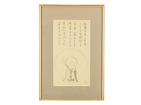 guardian deity of children by akira akiduki