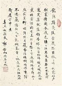 书法 by lang jingshan