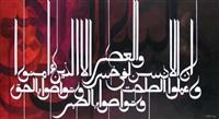 demi masa (al-ashar) by hisyam hasanah
