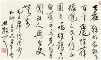 毛主席 浣溪沙·和柳亚子 镜心 水墨纸本 by lin sanzhi