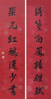 对联 (couplet) by emperor xianfeng