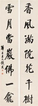 行书七言 对联 (running script calligraphy) (couplet) by qian zai
